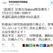 【転載】余命3年時事日記  1513 2017/1/1/29アラカルト③