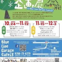 八ヶ岳マルシェのクリスマス企画展