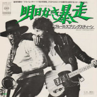 No.156 ブルース・スプリングスティーン/明日なき暴走 (1975)