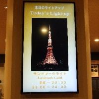 町内日帰りバス旅行東京