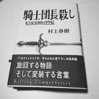 村上春樹「騎士団長殺し 第1部 顕れるイデア編」の感想