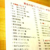 「黄金の福ワンタンまくり」の3号店
