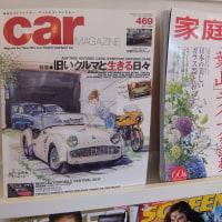 今月のカーマガジン