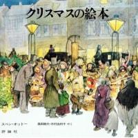 『クリスマスの絵本』