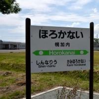幌加内駅跡 深名線 9月1日 2016年