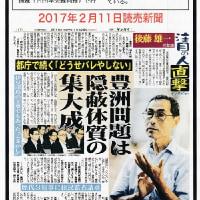 都議選、スタート!!都政の見張り番、後藤雄一さん、再び都議会に返り咲いてほしいです!