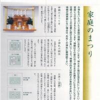 平成29年 1月の掲示