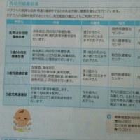 ちょー便利(^^) 子育て応援ハンドブック