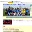 週末の神奈川ローカルフットボール(2017.07.30)