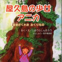 塩浦先生の「屋久島の少女アニカ」
