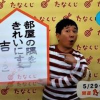 2017 5/29 ~ 6/4 の 開運たなくじーーー☆