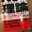 No.1 理論 西田文郎 著 1997.4.21