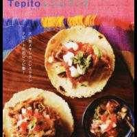 メキシコの料理まんさい「テピート」だ 滝沢久美よPARCO出版