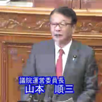 [きょうの国会]参議院の組織及び運営の改革協議会設置、衆議院予算委員会は小休止