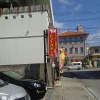 沖縄最終日のランチ ステーキ💞