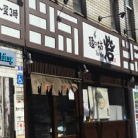 How to reach our clinic from Kyu-Yamate Street