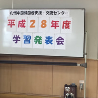 九州中国帰国者支援交流センター学習発表会に行ってきました「福岡市社交ダンス教室ダンススクールライジングスター」