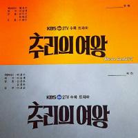 さんざん遊んだので、今度は仕事をしよう!!!!! 4月5日初放送! クォン・サンウ   チェ・ガンヒ主演『推理の女王』 🎬