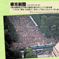 ●争点は「壊憲」: 若者の皆さん、「もしあなたが投票に行かないと日本はどうなってしまうのか?」
