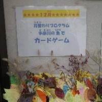 多摩川の魚のカードゲーム