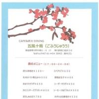 CAFE&炭火DINING 五風十雨さん