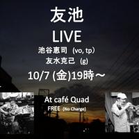 明日10/7(金)チャージフリー!蒲田のカフェクオードでジャズボーカルユニットのライブをします。