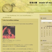 音楽の園 music of my mind