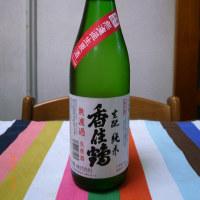 香住鶴 純米生酒