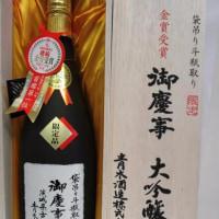 袋吊り斗瓶取り 純米大吟醸 御慶事 1800ml