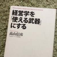 経営学を「使える武器」にする 高山信彦 著 2012.5