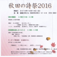 「秋田の詩祭2016」10月16日秋田市で開催