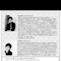 あと5日。10/13 中島裕康箏リサイタル挑