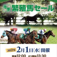【ジェイエス・冬季繁殖馬セール2017(JS Company Winter Broodmare Sale)】は来週2/1(水)開催!