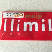 10/23(日)「meiji Hi Milk chocolate」おやつ。