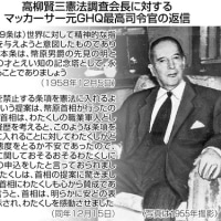 「9条は幣原首相が提案」マッカーサー、書簡に明記 「押しつけ憲法」否定の新史料