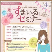 JA遠州夢咲 女性大学「スマイルセミナー」受講生を募集します