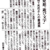 東愛知新聞に掲載されました。