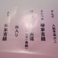 柳家吉緑さんの落語会(2月26日)模様