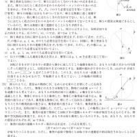 東京工業大学・東工大・物理 1
