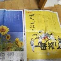 新聞紙でエコバック作成~嵐だよーーん~
