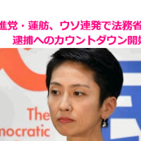 心中決定!!民進党の蓮舫、次期衆院選で東京比例1位を検討