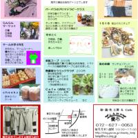 【蘭布】5/28プチフリマ&Tシャツコンテスト開催!