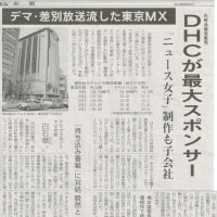 #akahata 化粧品製造販売 DHCが最大スポンサー/デマ・差別放送流した東京MX・・・今日の赤旗記事