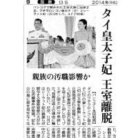 2019年新天皇即位、天皇の高齢退位したいとの憲法違反の言葉は皇室制度の「終わりの始まり」か