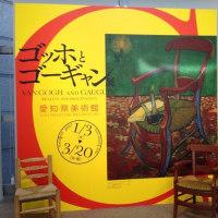 ゴッホとゴーギャン展@愛知県美術館 2回目