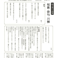 彦根・愛犬支部機関紙「ねんきん」3月号