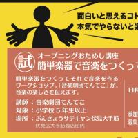 京童♪6月26日(日)♪♪✨✨