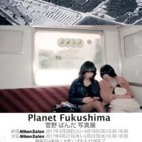 菅野ぱんだ写真展 Plnet Fukusima 新宿/大阪ニコンサロン