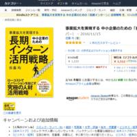 幻冬舎電子版出版!