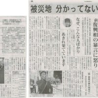 #akahata 復興相暴言 福島から抗議の声/被災地わかっていない 「なぜ、こんな人ばかり」「あきれ果てています」・・・今日の赤旗記事